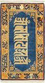 2' 10 x 5' 2 Antique Finish Rug thumbnail